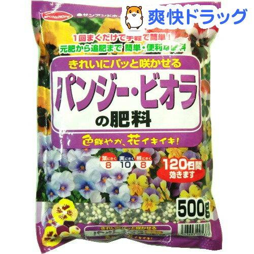 サンアンドホープ パンジー・ビオラの肥料(500g)【サンアンドホープ】