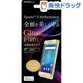 Xperia X Performance 液晶ガラス9H全面光沢0.33/ライムゴールド RT-RXPXPFG/CL(1枚入)【レイ・アウト】