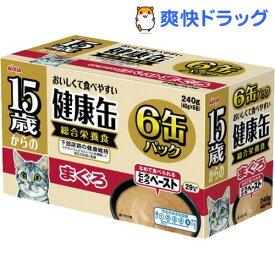15歳からの健康缶 6P とろとろペースト まぐろ(1セット)【健康缶シリーズ】