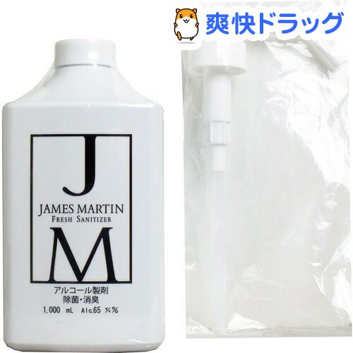 ジェームズマーティン フレッシュサニタイザー シャワーポンプ(1L)【ジェームズマーティン】【送料無料】