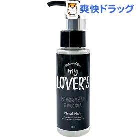 my LOVER'S ボタニカルヘアオイル フローラルムスクの香り(80mL)【MY LOVER'S】