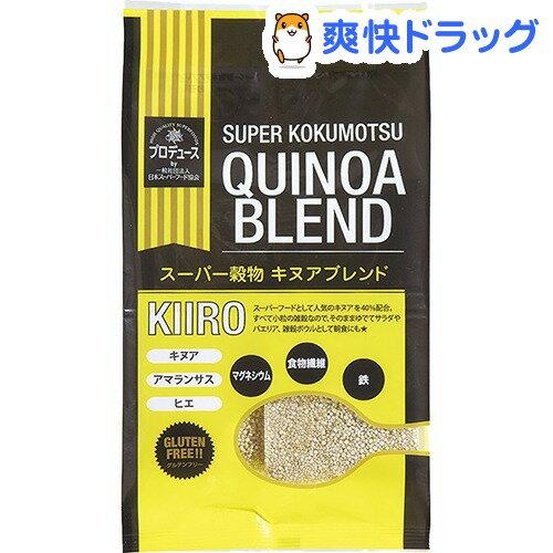 スーパー穀物 キヌアブレンド KIIRO(5袋入)