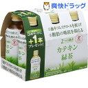 2つの働きカテキン緑茶(350mL*5本+1本*4セット)
