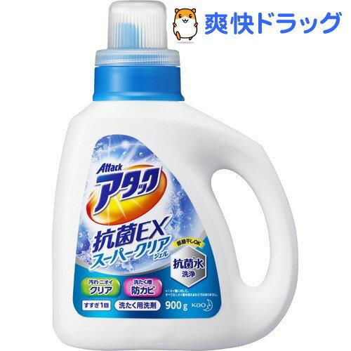 アタック 抗菌EX スーパークリアジェル 本体(900g)【アタック】