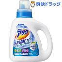 アタック 抗菌EX スーパークリアジェル 洗濯洗剤 本体(900g)【アタック】[クリアジェル 洗浄 消臭 部屋干し 本体 液体]