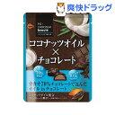 ハイショコラボーテ ココナッツオイル*チョコレート(60g)