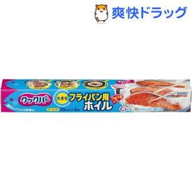 クックパー フライパン用ホイル(30cm*3m)【クックパー】