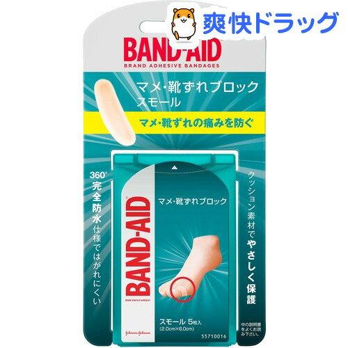 バンドエイド マメ・靴ずれブロック スモールサイズ(5枚入)【バンドエイド(BAND-AID)】