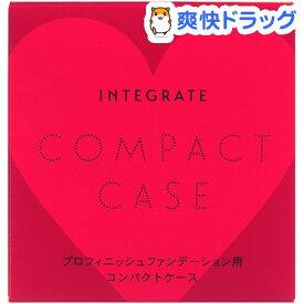 資生堂 インテグレート コンパクトケース R(1コ入)【インテグレート】
