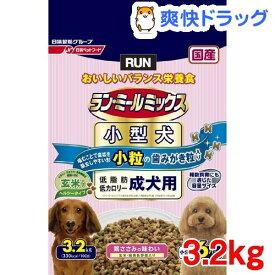 ラン・ミールミックス 小型犬 低脂肪・低カロリー 1歳〜6歳までの成犬用(3.2kg)【ラン(ドッグフード)】
