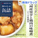 おいしい缶詰 おそうざい 九州産里芋と鶏肉の味噌煮(80g)【おいしい缶詰】