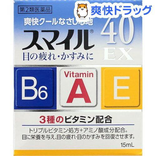 【第2類医薬品】スマイル40EX(15mL)【スマイル】