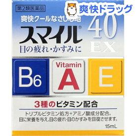 【第2類医薬品】スマイル40EX(15mL)【t8j】【スマイル】