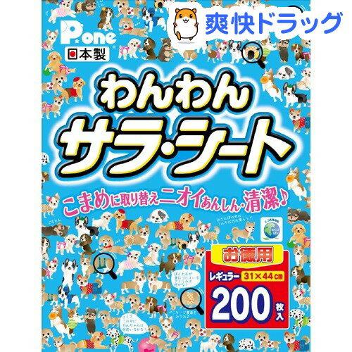 P・ワン わんわんサラ・シート お徳用 レギュラー(200枚入)【P・ワン(P・one)】