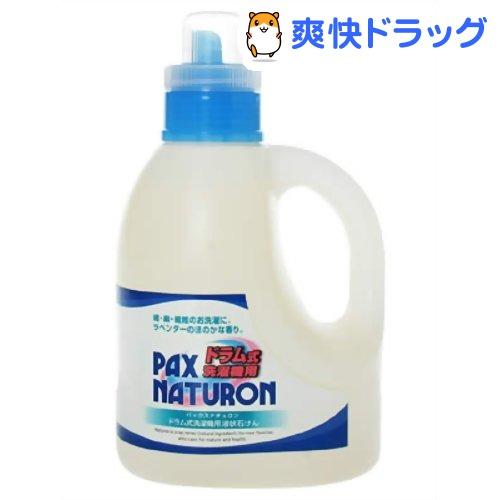 パックス ドラム式洗濯機用液状石けん(1L)【パックスナチュロン(PAX NATURON)】