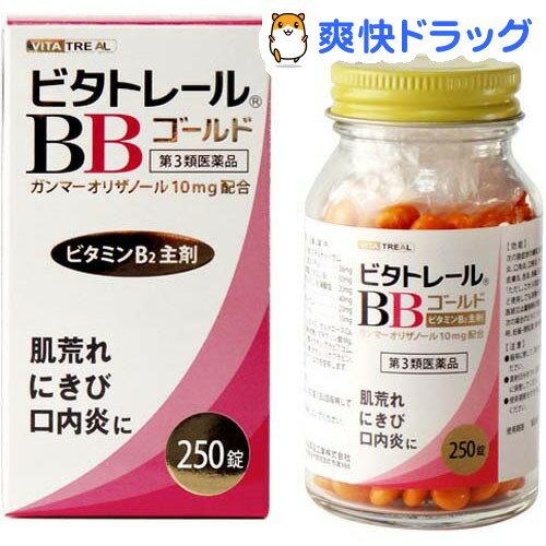 【第3類医薬品】ビタトレール BBゴールド(250錠)【ビタトレール】