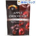 ひとりじめスイーツ アップルチョコレート(60g)