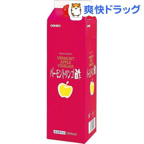 バーモントリンゴ酢(1.8L)【オリヒロ】