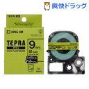 テプラ・プロ テープカートリッジ マットラベル 若葉色 9mm SB9G(1コ入)【テプラ(TEPRA)】