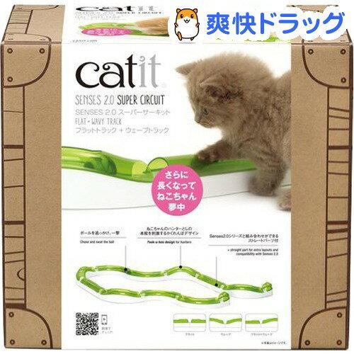 キャティット SENSES2.0 スーパーサーキット フラットトラック+ウェーブトラック(1コ入)【d_gex】【catit】【送料無料】