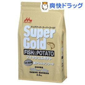 スーパーゴールド フィッシュ&ポテト 子犬・成犬用(2.4kg)【スーパーゴールド】