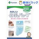 カネソン 母乳バッグ 200mL(20枚入)【カネソン】