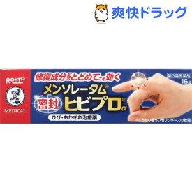 【第3類医薬品】メンソレータム ヒビプロα(16g)【ヒビプロ】