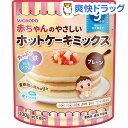 赤ちゃんのやさしいホットケーキミックス プレーン(100g)