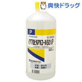 【第3類医薬品】イソプロピルアルコール・50(500mL)【ケンエー】