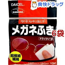 ダイセル メガネふき(10枚入*6コセット)