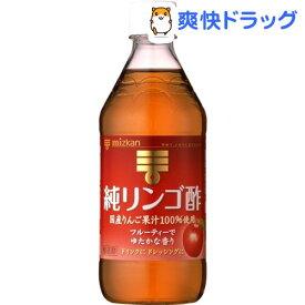 ミツカン 純りんご酢(500ml)
