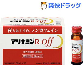アリナミンR オフ(50ml*10本入)【アリナミン】