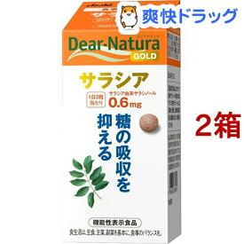 ディアナチュラゴールド サラシア 30日分(90粒*2箱セット)【Dear-Natura(ディアナチュラ)】