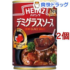 ハインツ デミグラスソース(290g*2個セット)【ハインツ(HEINZ)】