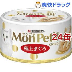 モンプチ ゴールド 缶 極上まぐろ(70g*24コセット)【d_mon】【モンプチ】[キャットフード]