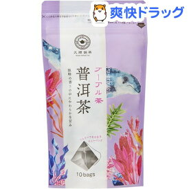 久順銘茶 プーアル茶(2g*10包)【久順銘茶】