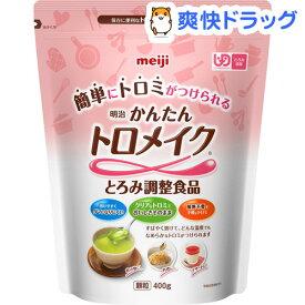 明治 かんたんトロメイク(400g)【明治】