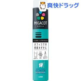 MIGACOT クリニカアドバンテージ ハミガキ・ハブラシセット(1セット)【w6i】【u6v】