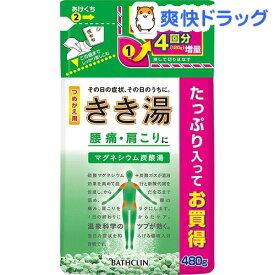 きき湯 マグネシウム炭酸湯 つめかえ用(480g)【きき湯】[入浴剤]