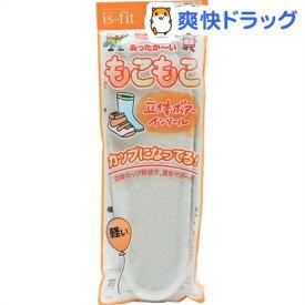 イズフィット 立体ボアーインソール 子供用 22.0-23.0cm(1足組)【イズフィット】