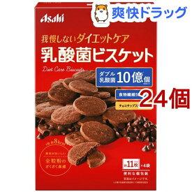リセットボディ 乳酸菌ビスケット ココア味(約11枚*4袋入*24個セット)【リセットボディ】