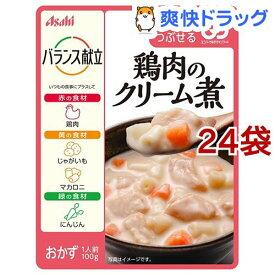 バランス献立 鶏肉のクリーム煮(100g*24袋セット)
