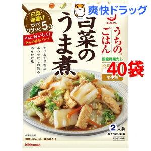 キッコーマン うちのごはん 白菜のうま煮(129g*40袋セット)【うちのごはん】