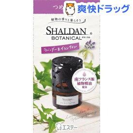 シャルダン SHALDAN ボタニカル 芳香剤 部屋用 つめかえ ラベンダー&イランイラン(25ml)【シャルダン(SHALDAN)】