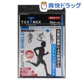 テックスメックス ニップルシールド 透明(12枚入)【テックスメックス】