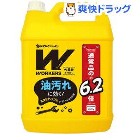 ワーカーズ 作業着専用洗い 液体洗剤 超特大(4500g)【ワーカーズ(WORKERS)】