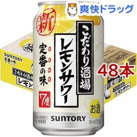 サントリー こだわり酒場のレモンサワー(350ml*48本セット)