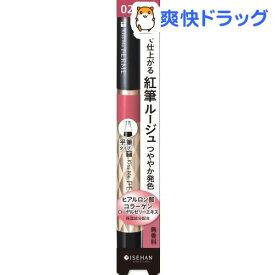 キスミーフェルム 紅筆リキッドルージュ 02 上品なレッド(1.9g)【キスミー フェルム】