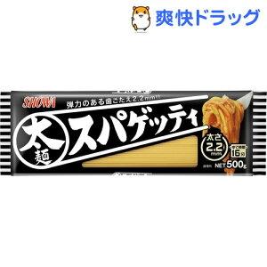 太麺スパゲッティ 2.2mm(500g)【昭和(SHOWA)】[パスタ]