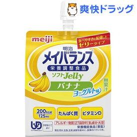 メイバランス ソフトゼリー200 バナナヨーグルト味(125ml)【メイバランス】